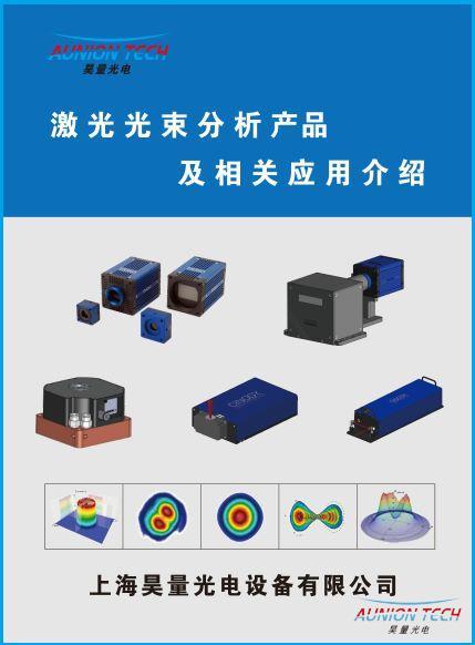 激光光束分析产品.jpg