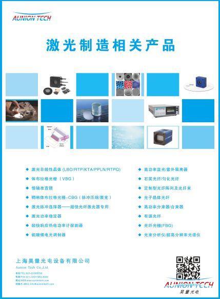 激光制造产品.jpg
